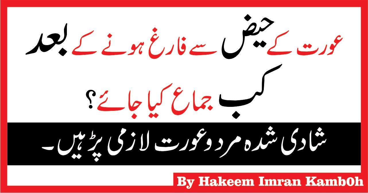 Menses Kay Bad Aurat Sy Jima Kab Karna Chahiye