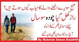 Morning Walk Benefits in Urdu Subah Uthne Ke Faiday