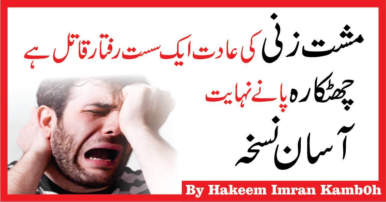 Musht Zani Mastrubation Kay Nuqsanat Musht Zani Chorney Ka Tariqa in Urdu
