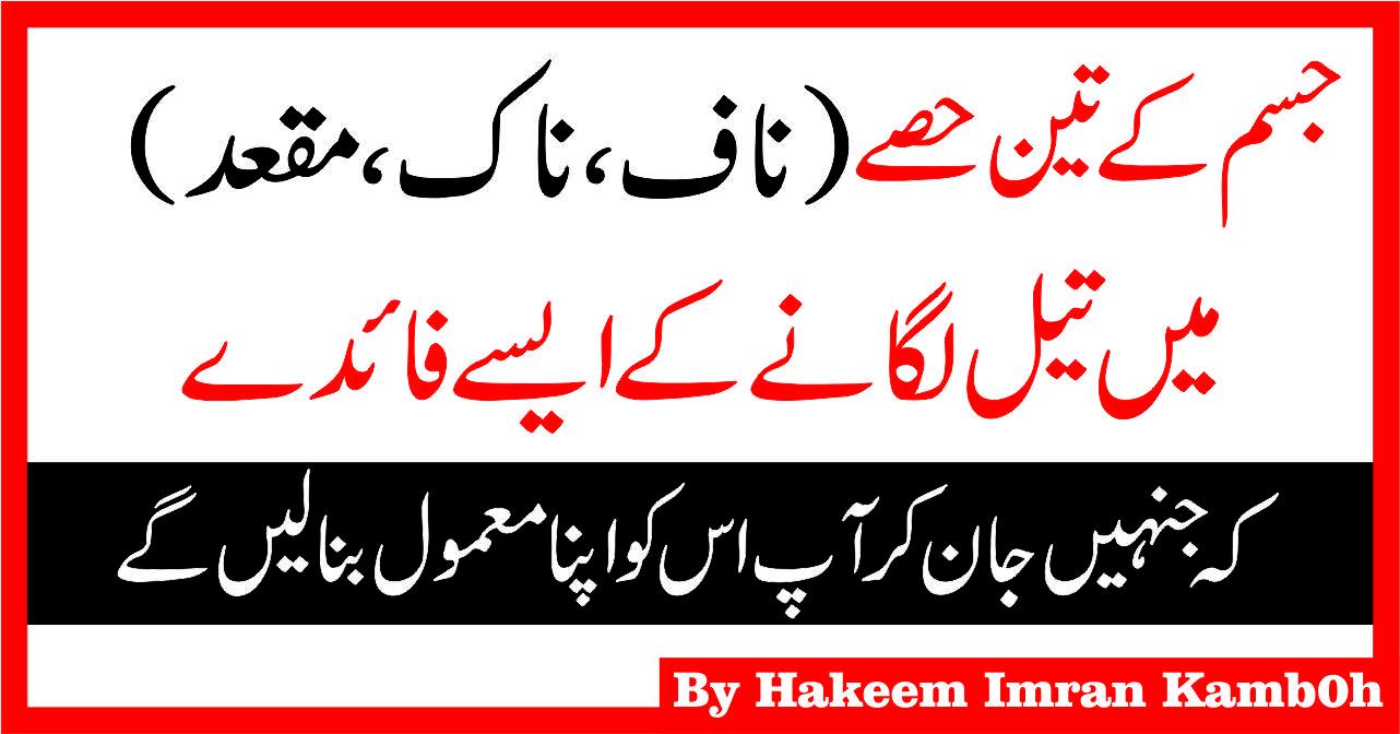 Naaf Main Tail Lagane K Hairat Angez Benefits By Hakeem Imran Kamboh (3)