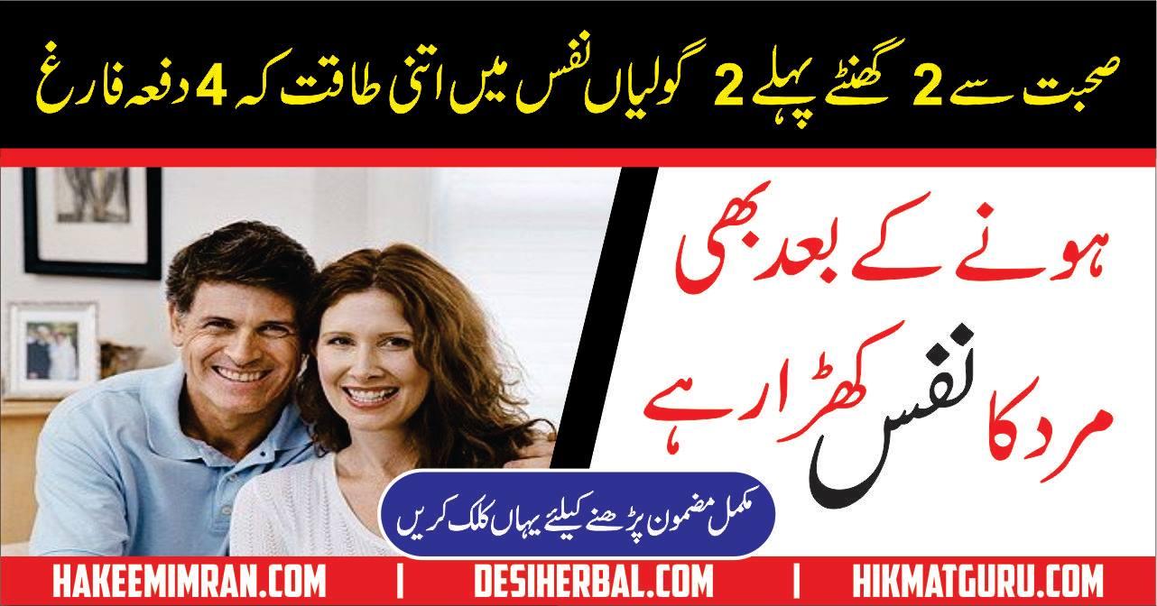 Nafs Ki Taqat Ka La Jawab Nuskha Bepanah Taqat
