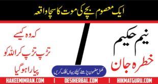 Neem Hakeem Khatra Jan (2)