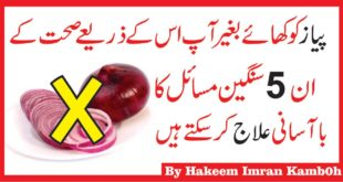 Onion Benefits In Urdu Pyaz Ke Faiday For Hair & Skin In Hindi