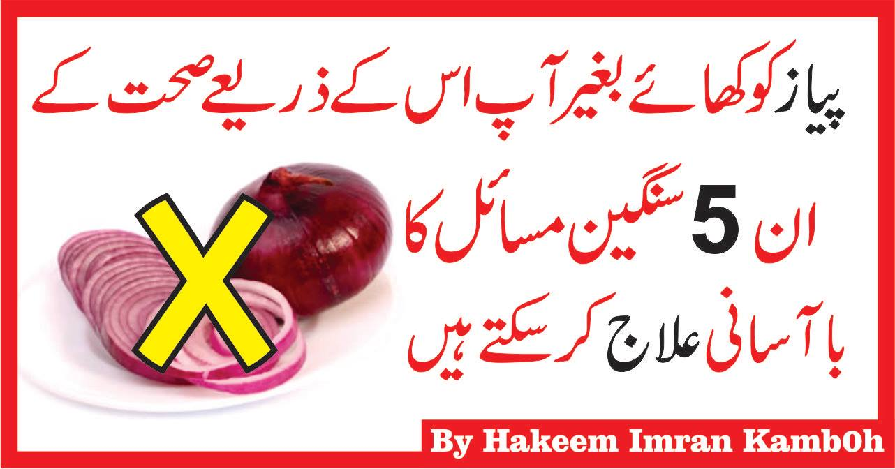 Onion Benefits In Urdu Pyaz Ke Faiday For Hair & Skin In Hindi