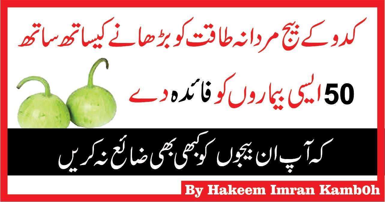 Pumpkin Seeds Benefits For Sexual Desire Of Male in Urdu Hindi