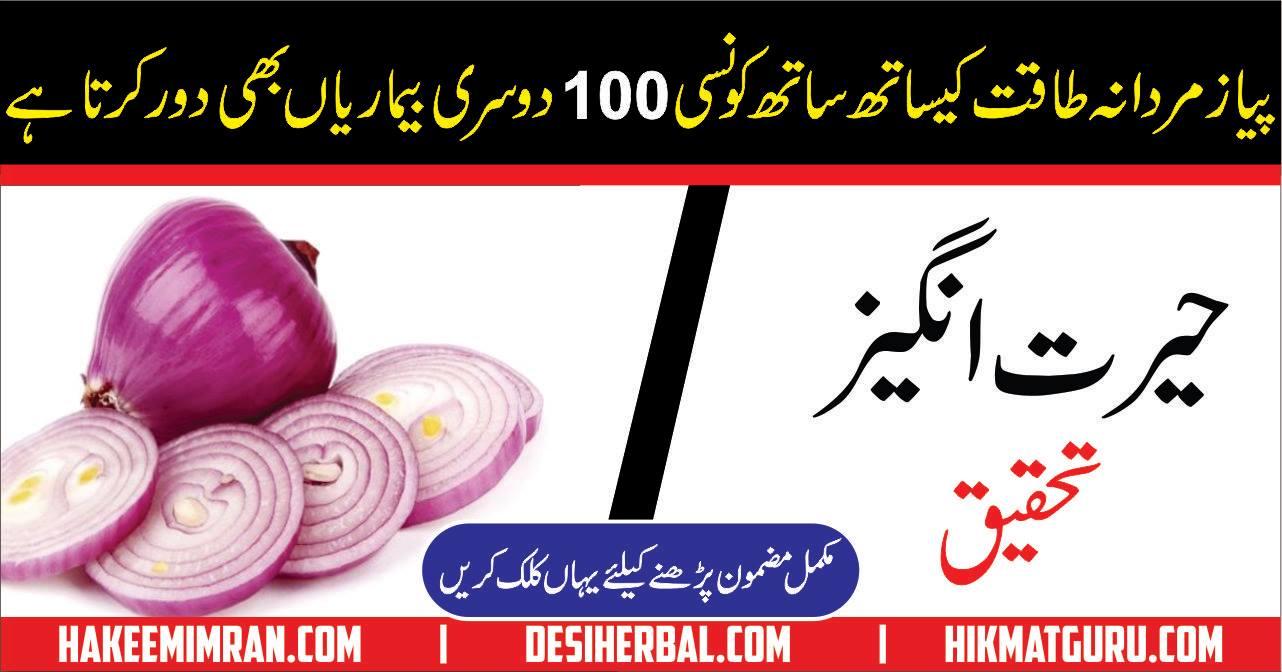Quwat e Bah Mardana Taqat Piaz Onion Ke Fawaid