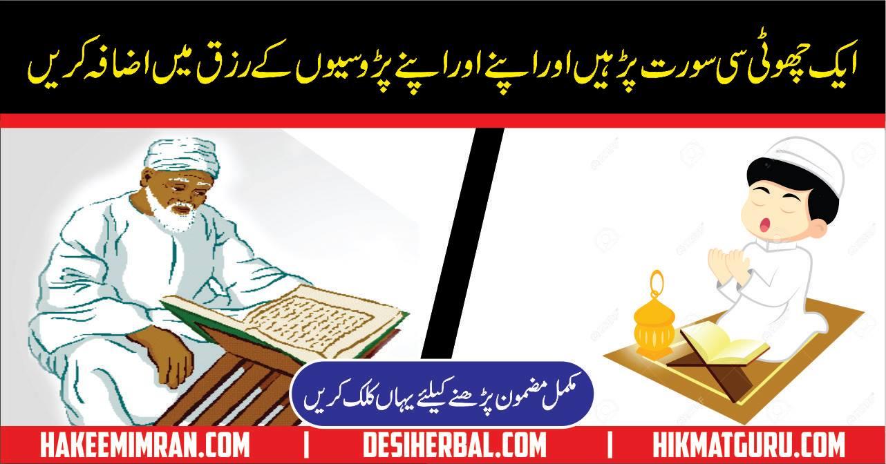 Rizq K Liye Dua Pray For Increasing Wealth