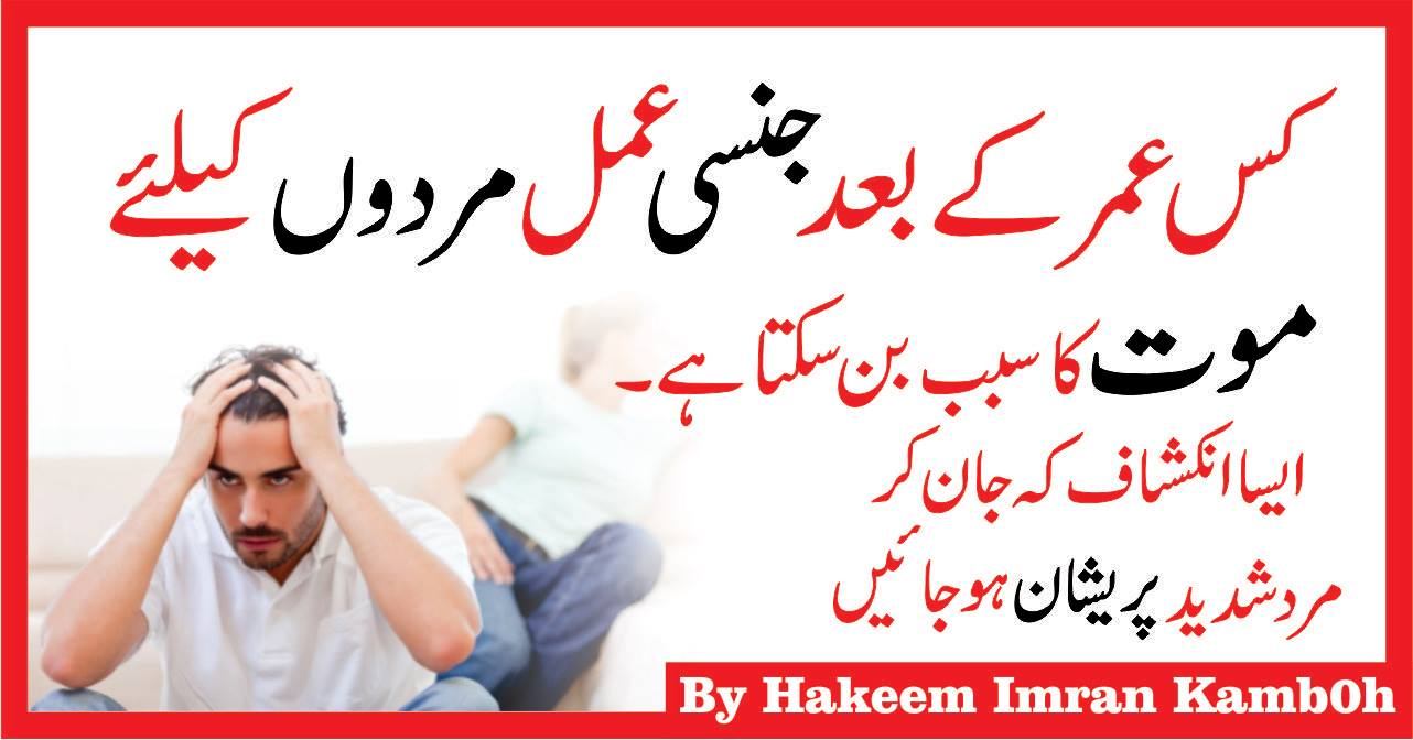 Sexual Differences Between Men And Women in Urdu (2)
