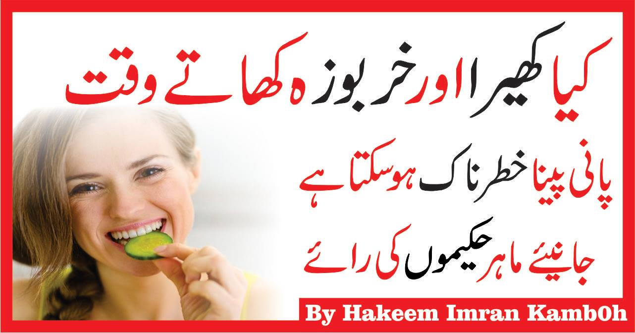 Side Effect Drinking Water After Eating Melon And Cucumber in Urdu