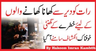 The Effects of Eating Late at Night in Urdu