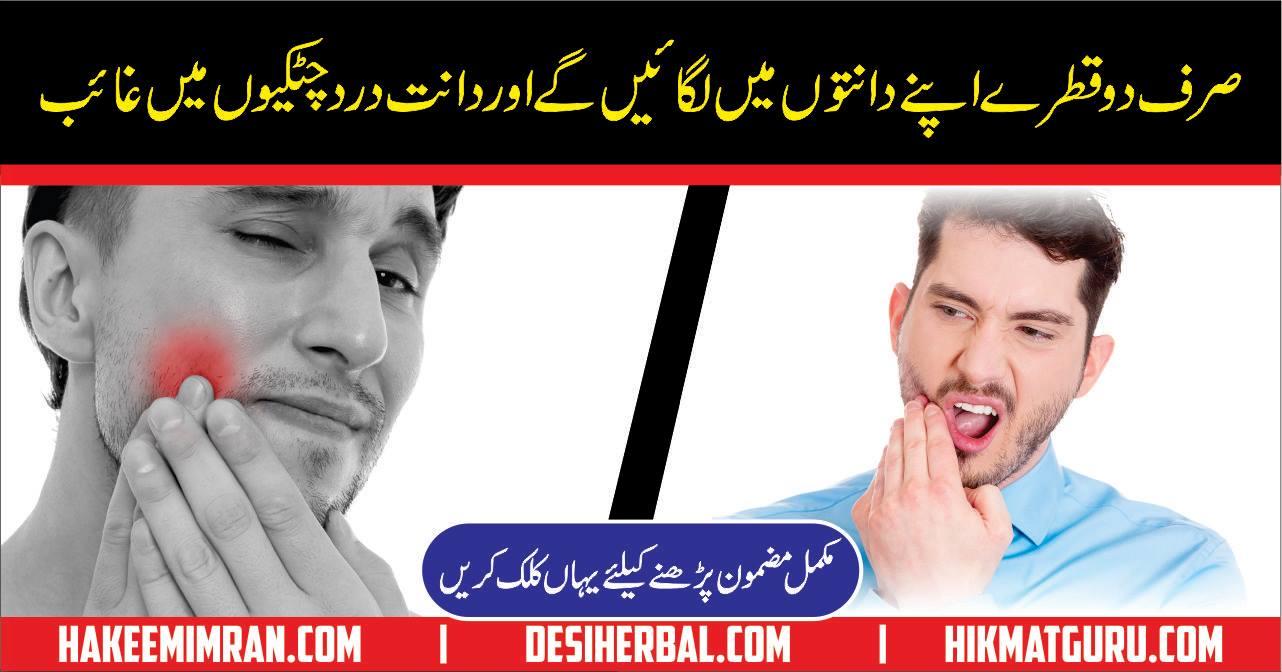 Tips for Teeth Pain (Dant Dard) in Urdu Desi Totkay Upay, Hindi