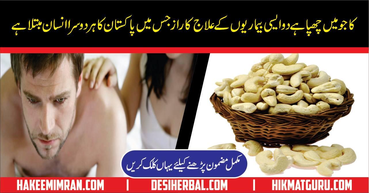 Top Foods For Sugar or Diabetic Patients in Urdu