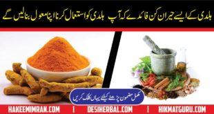 Turmeric Benefits In Urdu Haldi ke Fawaid in Urdu