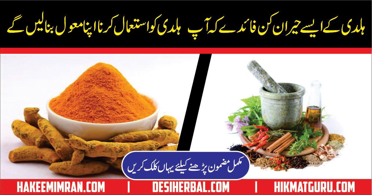 Turmeric Benefits In Urdu Haldi ke Fawaid in Urdu