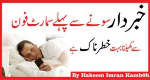 Using A Mobile Phone Before Going To Bed is Bad For Your Health in Urdu