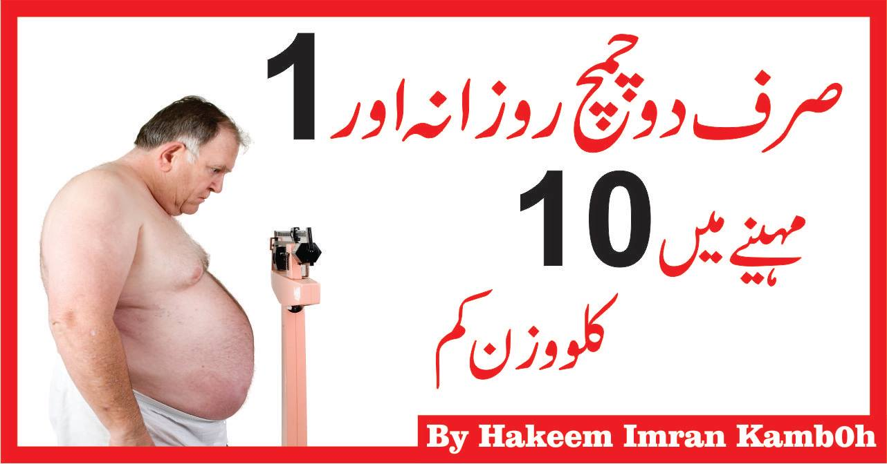 Weight Loss Diet Plan Tips in Urdu Hind - Beauty tips in Urdu Hindi