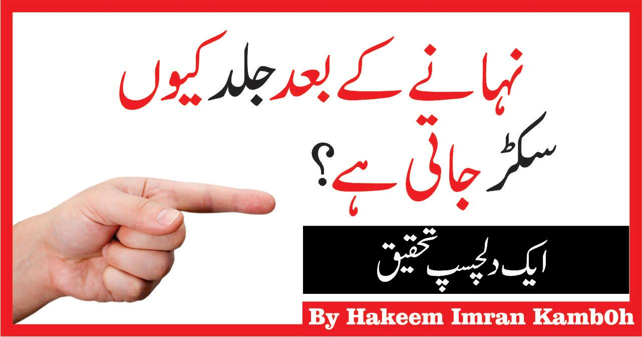 Why Does Your Skin Get Wrinkly in Water in Urdu And Hindi
