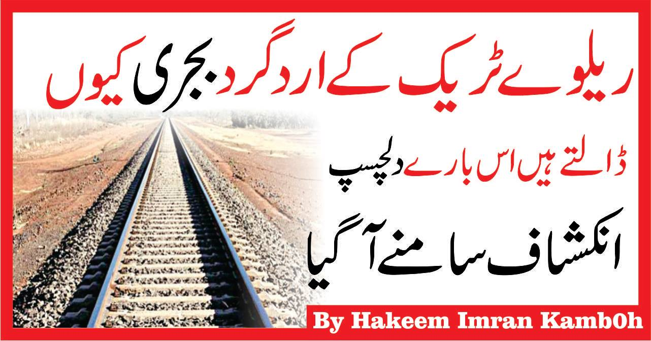 Why are there crushed stones alongside rail tracks in Urdu