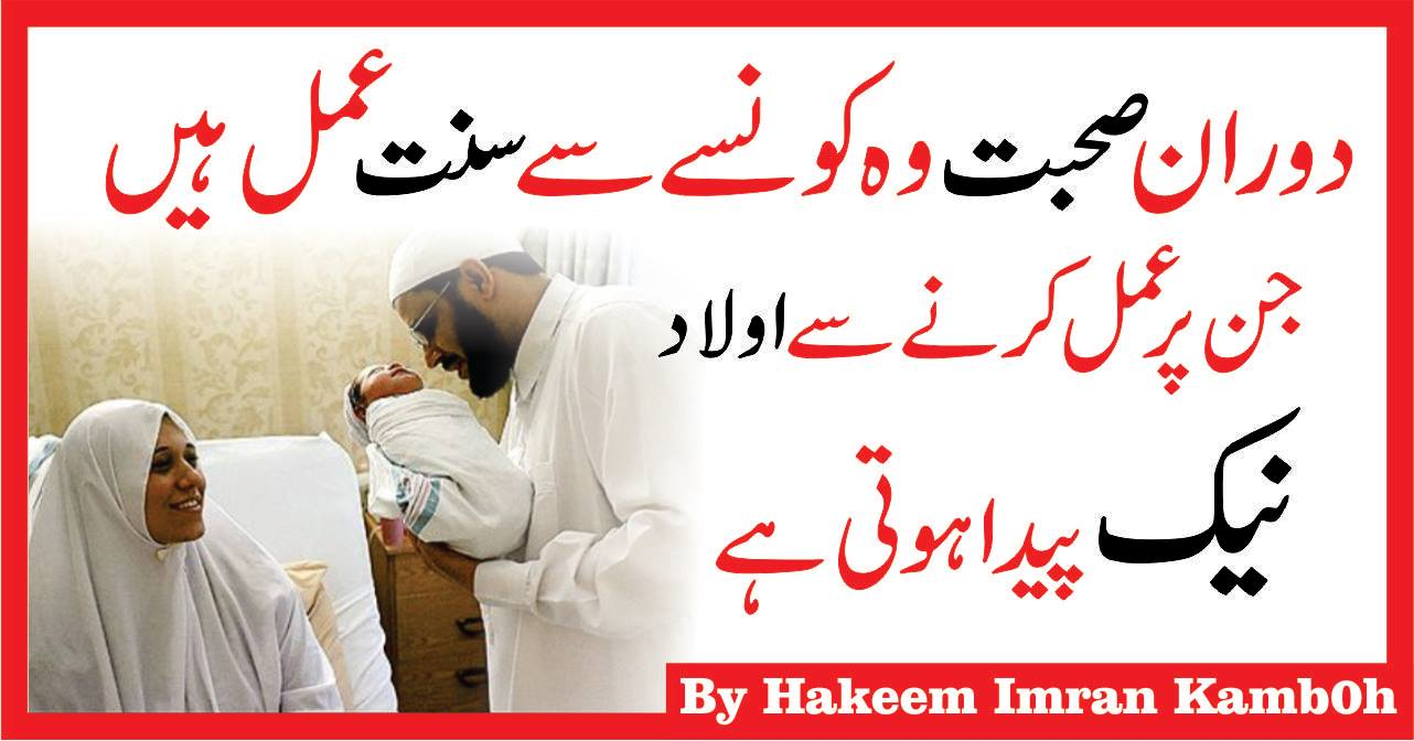 Wife Say Sohbat ( Mubashrat) Karnay Ki Dua in Urdu