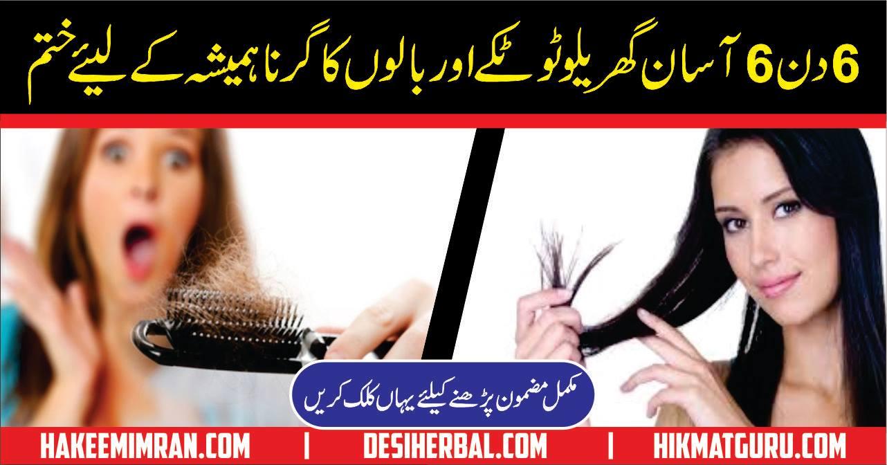 Zubaida Tariq Totkay For Hair Fall Loss in Urdu