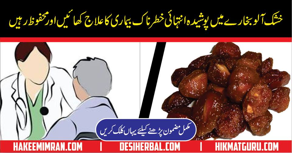 Alu Bukhara Ke Faide In Urdu Benefits Of Plum in Udru