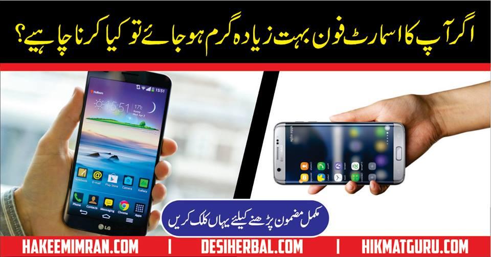 Android Phone Ko Garam Hone Se Kaise Bachaye