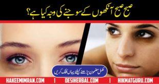 Ankhon Ke Gird Sojan Dur Krney Ke Desi Totkay (Upay) in Urdu Hindi
