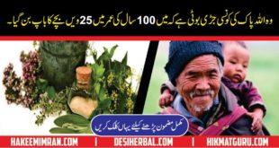 Banjh Pan Ka Ilaj Infertility Treatment in Urdu