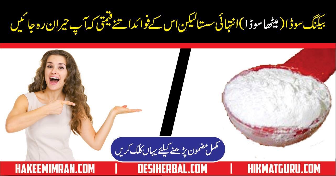 Beauty Tips With Baking Soda in Urdu By Hakeem Imran Kamboh