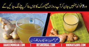 Benefit of Ginger Adrak ke Fawaid Adrak Benefits