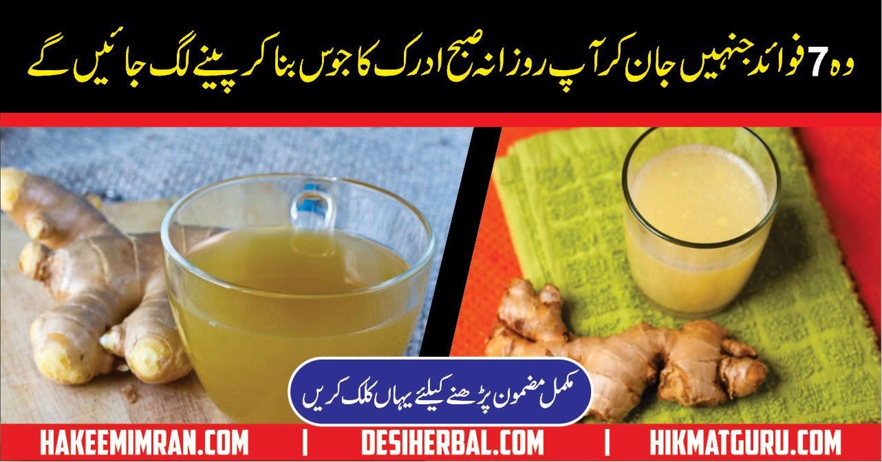 Benefit of Ginger Adrak ke Fawaid Adrak Benefits