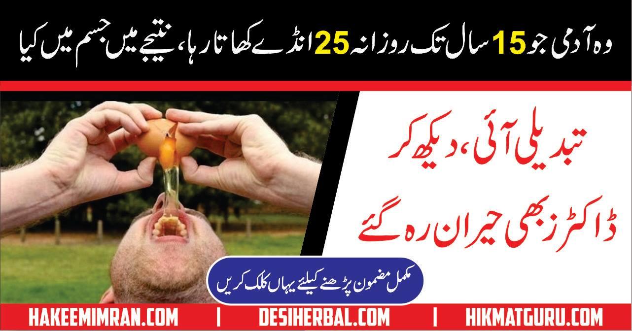 Benefits of Egg in Urdu Anday ka fiada Health Beauty And Power
