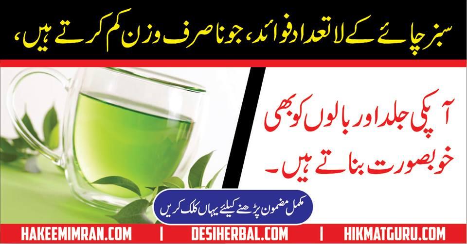 Benefits of Green Tea for Weight Loss in Urdu- Sabz Chaye Wazan Kam Karnyn k Liye