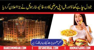 Best Hotel of The world for poor people in urdu