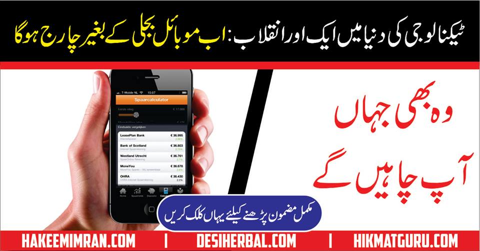 Bina charger aur Bina bijli ke mobile charge Karny Ka Tarika