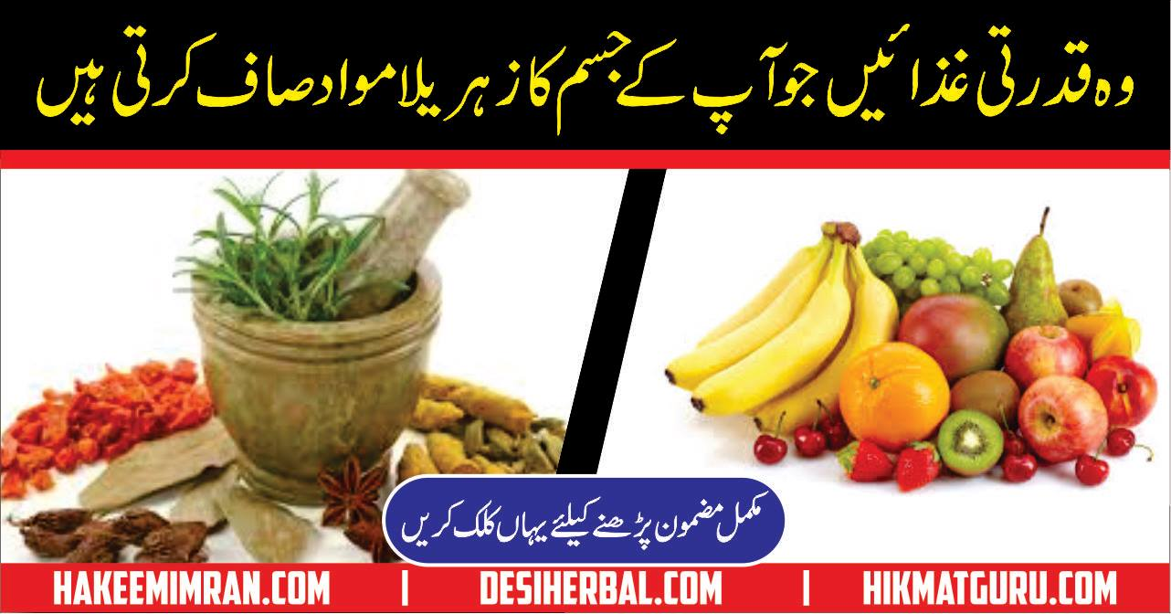 Body Cleanse 6 Ways to Do a Body Detox in Urdu