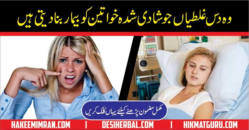 Breaking 10 Bad Habits for a Better Immune System in Urdu