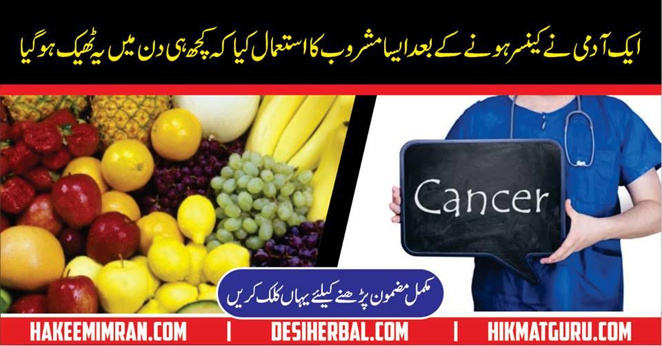 Cancer Ka Desi Ilaj Anti Cancer Agents Fruits And Vegetables