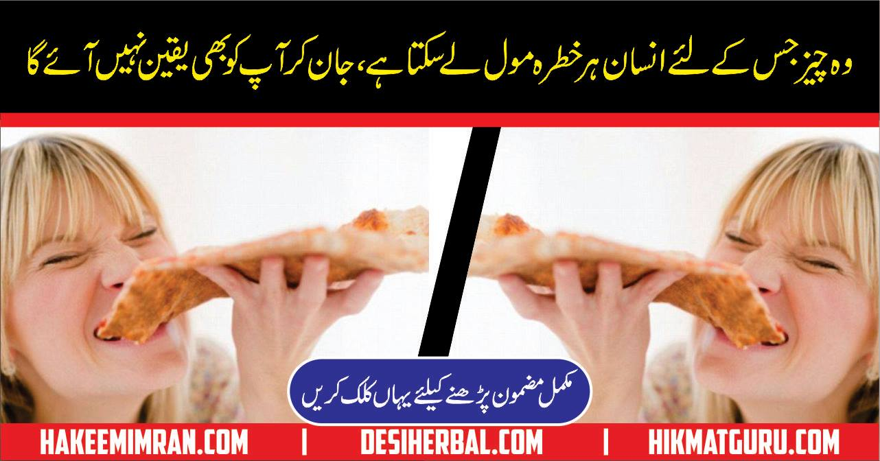 Causes of Fatness in Urdu Overeating Zaroorat se Zyada Khana