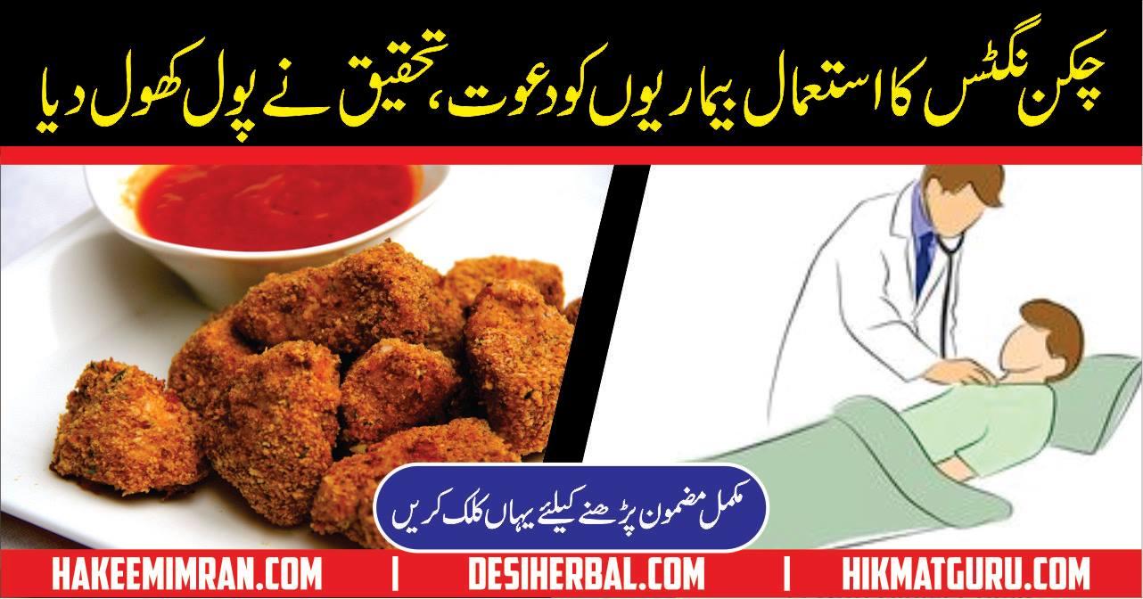Dangerous Disadvantages Of Broiler Chicken Nuggets in Urdu