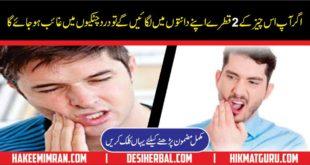 Dant ke Dard ka wazifa Dua in urdu Toothache - hakeemimran.com