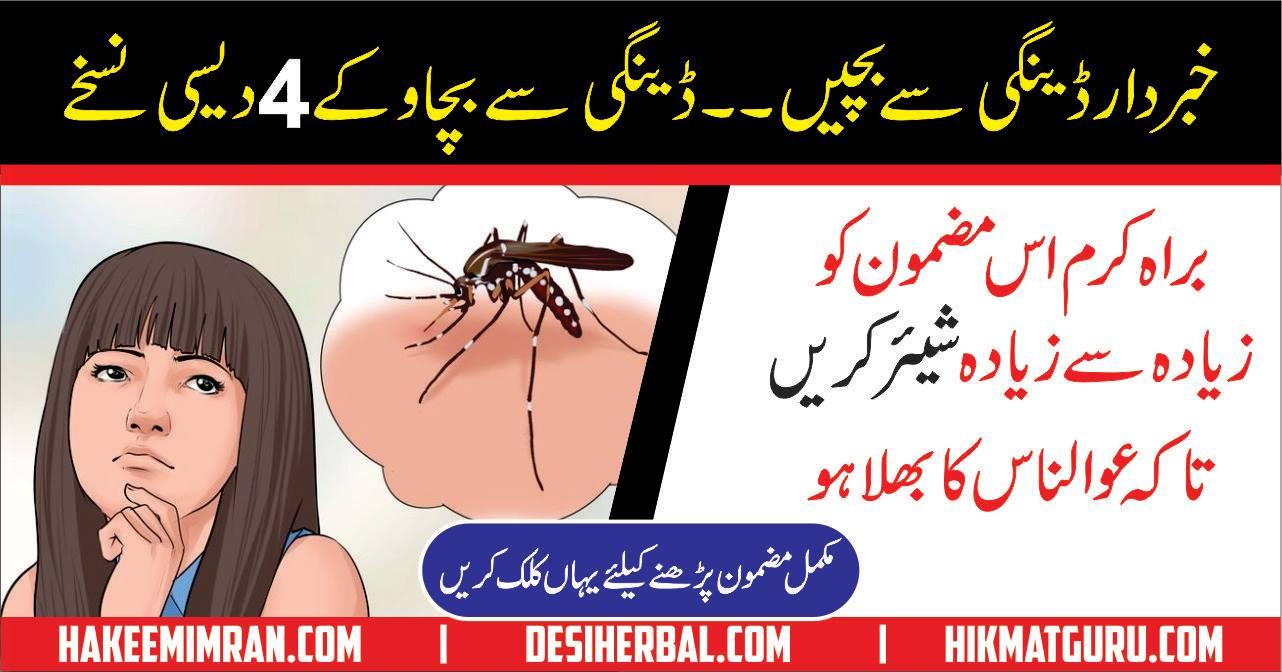 Dengue Fever Symptoms & Treatment in Urdu Hadi Tor Bukhar ka Elaj