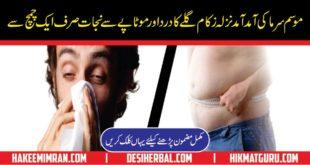 Desi Totkay (Upay) for Cold and Flu (Nazla Zukam) in Urdu Hindi
