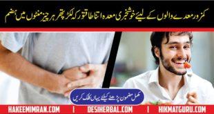Desi Totkay Upay for Stomach in Urdu Hindi Maiday k Liye Zabardast Phakki