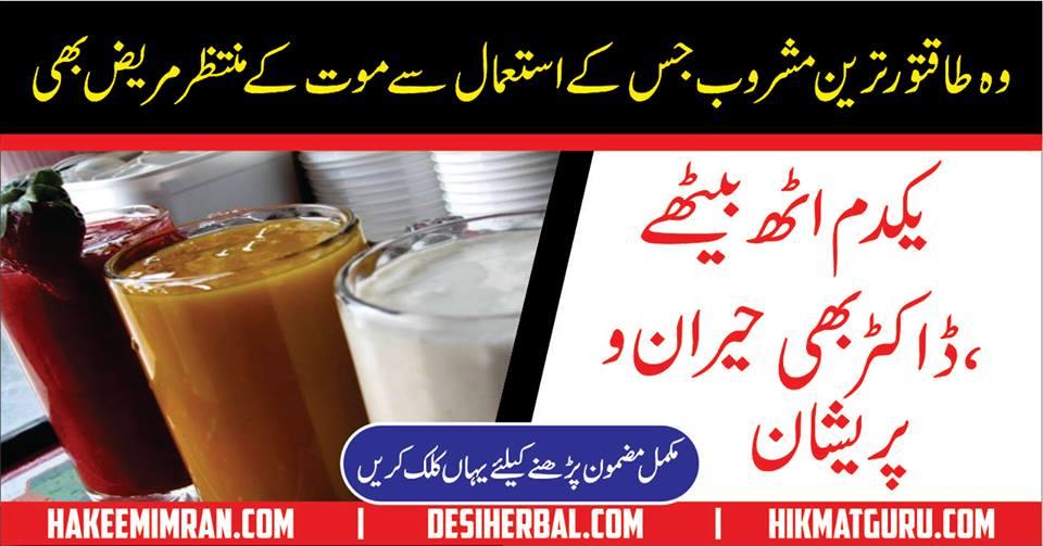 Energy Drink Recipe to Supercharge Your Body Jism Ko Power full Bnany Wala Sharbat