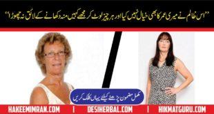 Fraud & Scam Alert in united kingdom in urdu