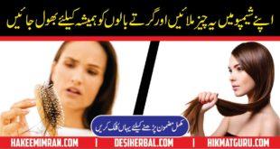 Hair fall solution tips in Urdu - Beauty tips in Urdu By Hakeem Imran Kamboh
