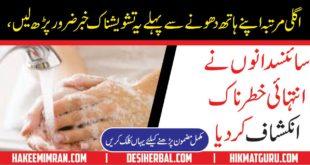 Hand care tips in Urdu By Hakeem Imran Kamboh