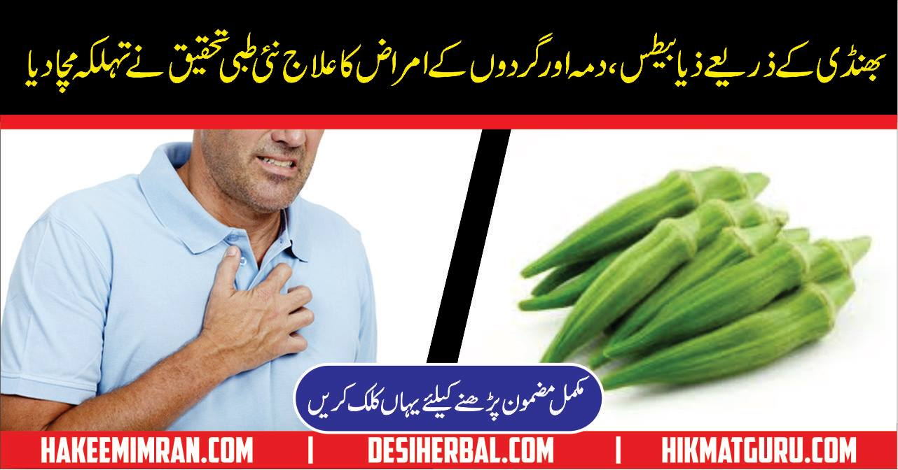 Health Benefit of Lady Finger or Okra or Bhindi Kay Faidy