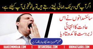 Health Benefits Of Yawning In Urdu Hindi Jamai Lainay Kay Faiday